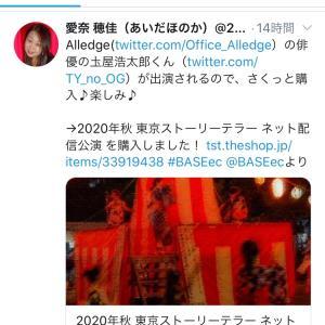【】2020年秋 東京ストーリーテラー 配信公演♪