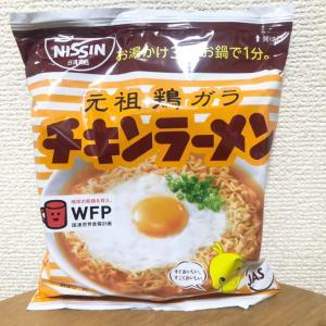 """【】""""【04198】『チキンラーメン』は御菓子!?(^^;"""""""