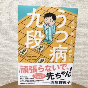 【】『うつ病  9段』(コミカライズ)♪