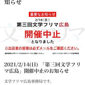 【】『第3回  文学フリマ広島』、中止。