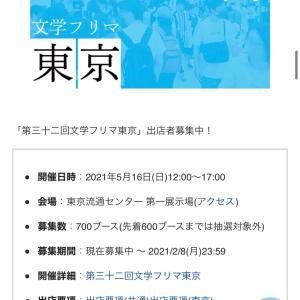 【】第32回  文学フリマ東京、遊びにきてね♪