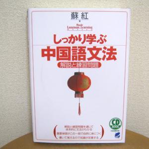 """【】""""【04307】中国語検定♪"""""""