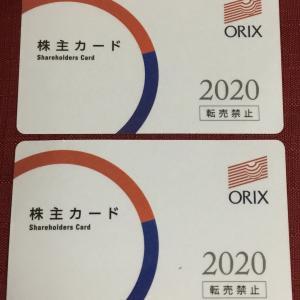8591:オリックス〜2020年の株主カードと株主優待カタログが到着〜