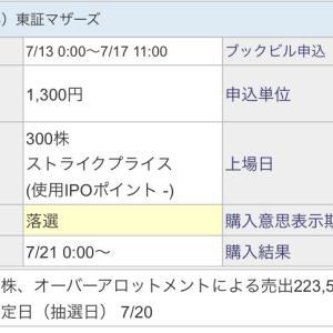 【IPO投資】2020/07:日本情報クリエイト(4054)の抽選結果