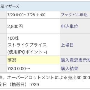 【IPO投資】2020/07:29日の抽選結果〜ティアンドエス(4055)〜