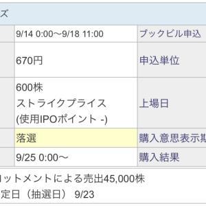 【IPO投資】2020/09:23日の抽選結果〜タスキ(2987)〜