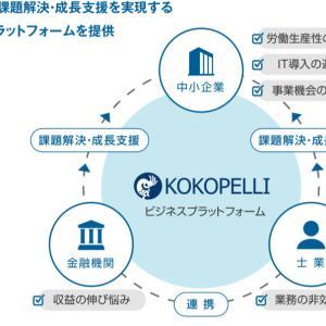 【IPO投資】2020/12:3日の申し込み