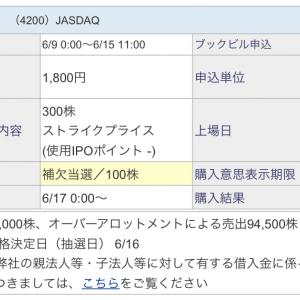 【IPO投資】2021/6:16日の抽選結果〜HCS HDが補欠当選!〜