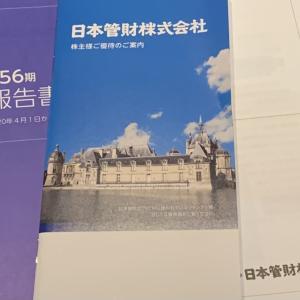 9728:日本管財〜2021年3月期株主優待カタログが到着〜