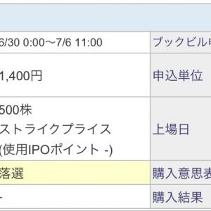 【IPO投資】2021/7:7日の抽選結果
