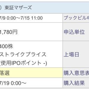 【IPO投資】2021/7:16日の抽選結果
