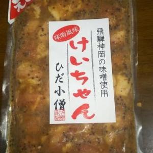 けいちゃん・えごま味噌(ひだ小僧)