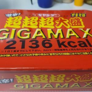 今週のデカ盛りはGIGAMAXを食して見たよ!