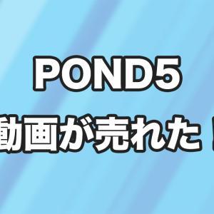 POND5で動画が初めて売れた!