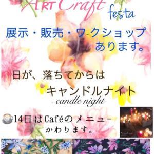 magomeハンドメイドフェスは12/14(土)開催!