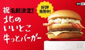 マクドナルドから発売された名前募集バーガーの名前が決まった件