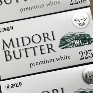 大分からみどりバター届いたよ