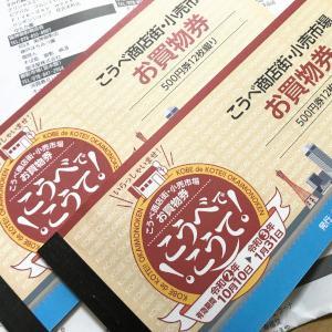 神戸のお得な商品券をゲット