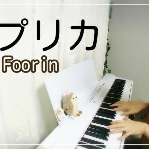 『パプリカ』Foorin  (米津玄師)をピアノ演奏
