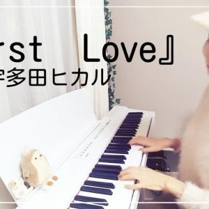 宇多田ヒカルさん『First Love』をピアノ演奏