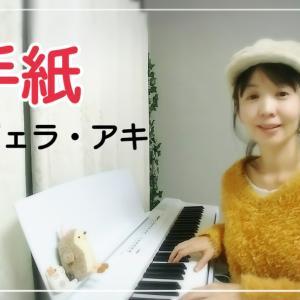 アンジェラ・アキ『手紙』ピアノ演奏