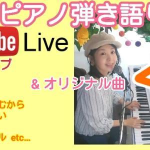 5月9日(土)4回目のYouTubeライブのプログラム発表!