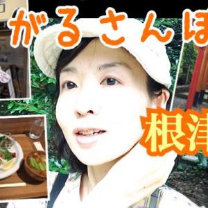 久々のさんぽ番組☆東京下町の根津駅へ行ってみたら面白い展開に