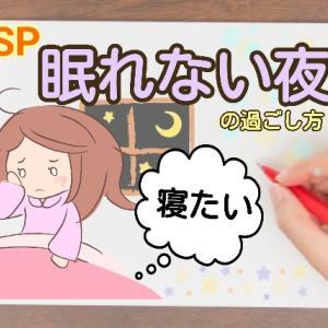 HSPは眠れない夜が多い?!