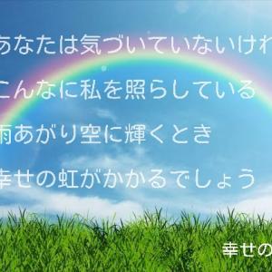 今日歌う、『幸せの虹』は