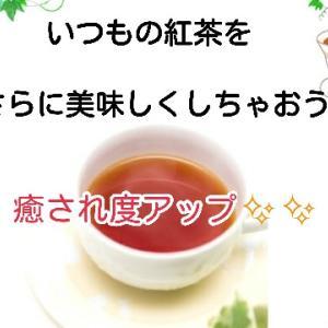 癒し効果抜群✨いつもの紅茶がグッと美味しくなる方法があるらしい