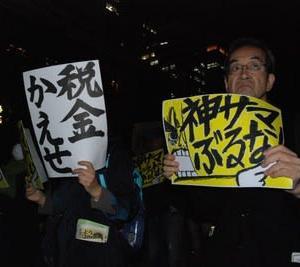大嘗祭「一晩のため税金27億円」 東京駅前で反対集会