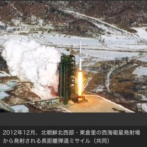 北朝鮮が「重大実験」実施 ICBMエンジン燃焼か