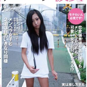 R18 AVレビュー 「メンヘラ彼女 桜井レイラちゃん」