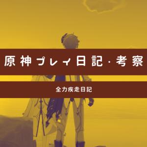 【プレイ日記・ストーリー考察】寝食を忘れている旅人【原神】