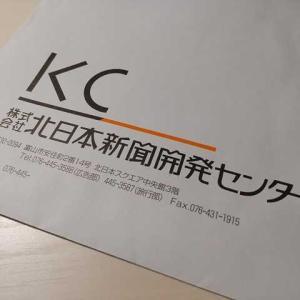 また来た!恐怖の封筒www富山の百山原稿