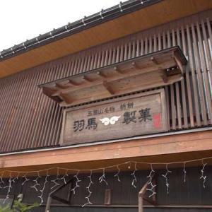 羽馬製菓「あんどーなつ140円」を食べてみた@富山・五箇山