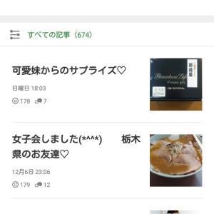今日まで、ブログを読んでくれてありがとうm(_ _)m