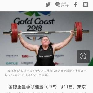 トランスジェンダーのオリンピック参加!