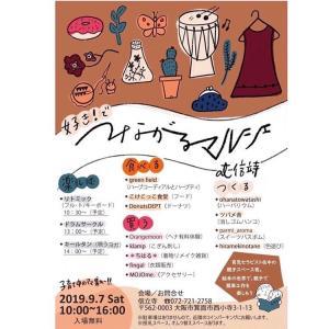 9/7(土)箕面『好き!でつながるマルシェ』at信立寺のお知らせ