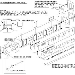【組立説明】元営団6000系 第2次試作車タイプ