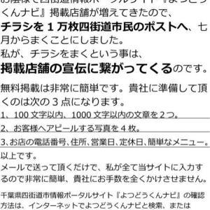四街道ニュース満載の『よつどうくんナビ』