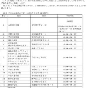 罹災証明申書請受付は10月19日から。各派代表者会議開かれる。