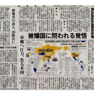 核禁止条約批准50カ国で条約発効へ。さて日本の対応は。