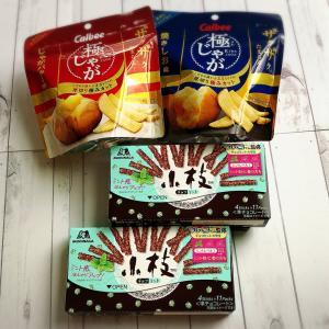 【キャンドゥ購入品】お店オススメのお菓子GET