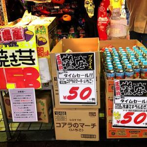 【ドンキホーテ購入品】ドンキのタイムセールに衝撃!