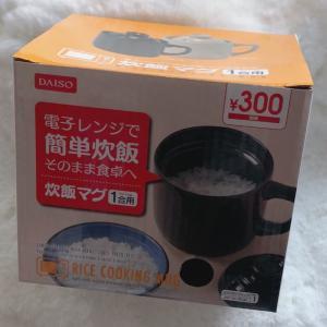 【ダイソー購入品】新作「炊飯マグ」実際使ったリアルな話