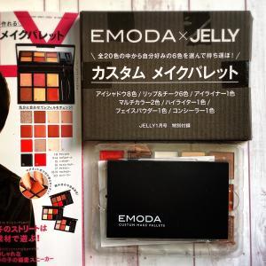 【雑誌付録】JELLY(ジェリー)1月号 完璧付録 EMODAメイクパレット