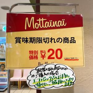 【ルピシア購入品】賞味期限切れどう思う?