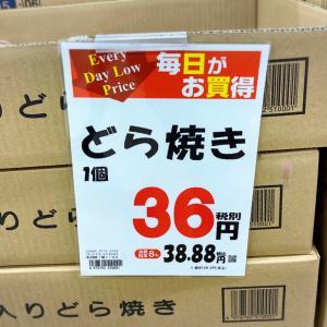 【業務スーパー購入品】業スー毎日即完売品と点数制限の人気品