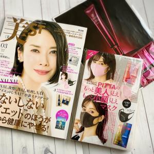 【雑誌付録】美ST(ビスト)3月号 コスパ最高3大付録